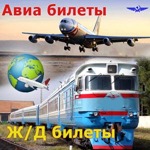Авиа- и ж/д билеты Переволоцкого