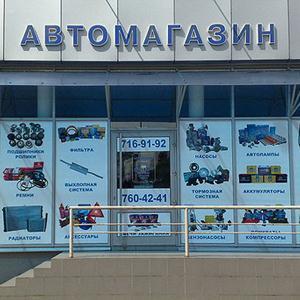 Автомагазины Переволоцкого