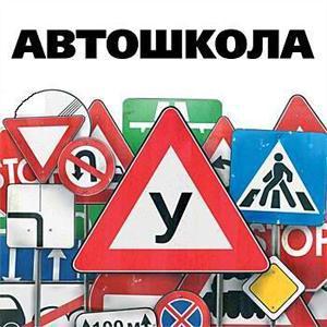 Автошколы Переволоцкого