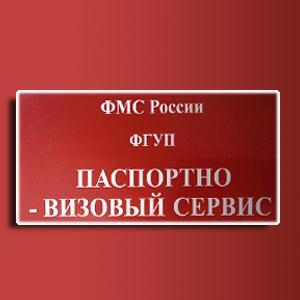 Паспортно-визовые службы Переволоцкого