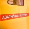 Аварийные службы в Переволоцком