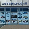 Автомагазины в Переволоцком