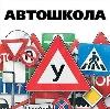 Автошколы в Переволоцком