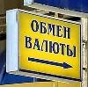 Обмен валют в Переволоцком