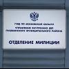 Отделения полиции в Переволоцком