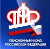 Пенсионные фонды в Переволоцком