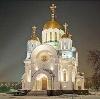 Религиозные учреждения в Переволоцком