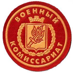 Военкоматы, комиссариаты Переволоцкого
