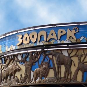 Зоопарки Переволоцкого